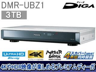 BDレコーダー「DIGA DMR-UBZ1」