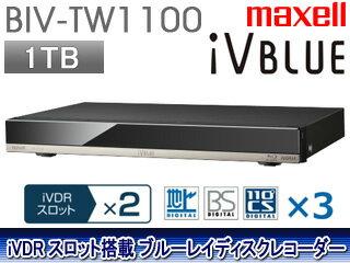 maxell/マクセル BIV-TW1100 iVDRスロット搭載ブルーレイディスクレコーダー 1TB ダブルiVスロット