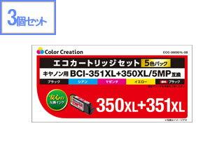 【3個】【互換インク】CANON/BCI-351XL+350XL/5MP互換/エコカートリッジ/5色セットCCC-350351L-5S