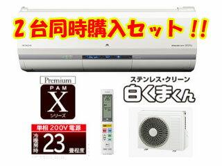 ステンレス・クリーン白くまくんRAS-X71F2(W)スターホワイト【200V】【2台同時購入セット!】