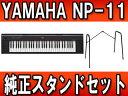 【送料無料】【smtb-u】YAMAHA/ヤマハ NP-11/ブラック(NP11)+ L-2L スタンドセット【送料無料】