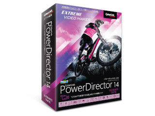 動画編集ソフト「PowerDirector 14」
