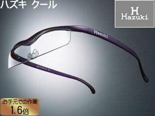 メガネ型拡大鏡 クール 1.6倍 クリアレンズ 紫