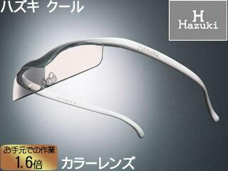 メガネ型拡大鏡 クール 1.6倍 カラーレンズ 白