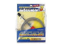KAKUDAI/カクダイ 6048 配管工具 (ブラシつきパイプクリーナー 3m)