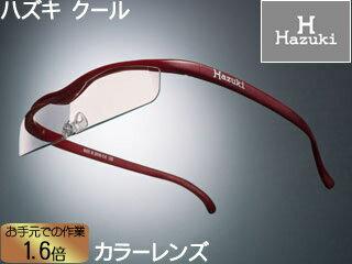 メガネ型拡大鏡 クール 1.6倍 カラーレンズ 赤