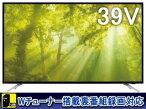 SCM39-BW139V型ハイビジョンLED液晶テレビ