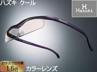 メガネ型拡大鏡 クール 1.6倍 カラーレンズ 紫
