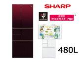東京・神奈川・千葉・埼玉のみ配送可能 SHARP/シャープ SJ-GT48C-R 冷蔵庫 【480L】(グラデーションレッド)