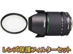【送料無料】【smtb-u】PENTAX/ペンタックス DA18-135mmF3.5-5.6ED AL[IF] DC WR+保護フィルタ...