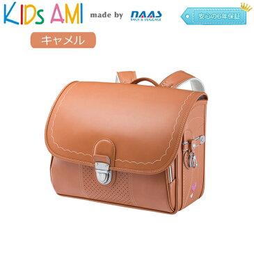 ナース鞄工 55414 KIDS AMI キッズアミ クラリーノ ランドセル 横型 女の子用 (キャメル) おしゃれ 軽い 人気 A4フラットファイル 茶色