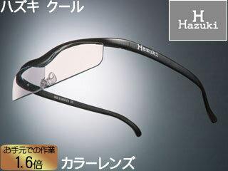メガネ型拡大鏡 クール 1.6倍 カラーレンズ 黒