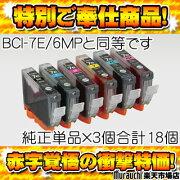 �ڥޥ���ѥå����¤������̸��ꡪ��BCI-7eñ��6��×3���åȹ��18�ġ�BK/C/M/Y/PM/PCBCI-7E/6MPBCI-7e6���ޥ���ѥå�3��ʬ��