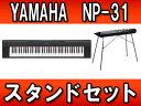 【送料無料】【smtb-u】YAMAHA/ヤマハ NP-31/ブラック(NP31)+ L-2L スタンドセット【送料無料...