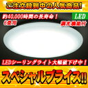 OHM/オーム電機 【今売れてます!】 6畳用リモコン付LEDシーリングライト LE-Y40D6G-W1