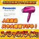 【送料無料】【先着50台限定!】【最安値に挑戦中!】Panasonic/パナ...