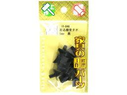 WAKI/和気産業 差込棚受ダボ if-046 5mm 黒