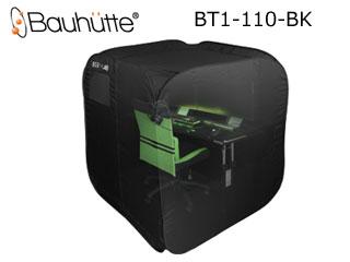 デスク用テント「ぼっちてんと」(BT1-110-BK)
