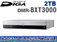 【送料無料】【smtb-u】Panasonic/パナソニック DMR-BXT3000 2TB DIGA/ブルーレイディーガ【...