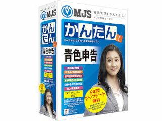 ミロク情報サービス MJSかんたん!青色申告10 (5年無料アップデート版)