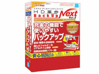 バックアップソフト「HD革命/BackUp Next Ver.3」