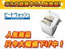 【送料無料】【smtb-u】HITACHI/日立 BW-9MV(N) 全自動洗濯機 ビートウォッシュ(シャンパン)