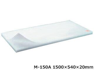 調理・製菓道具, まな板・カッティングボード  M150A 150054020