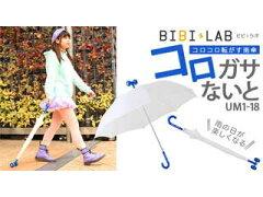 BIBI LABO/ビビラボ 【特価品】UM1-18 コロガサナイト [コロコロ転がす雨傘] …