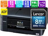 brother/ブラザー 【今だけ8GB SDカード付き】A4インクジェット複合機 PRIVIO BASIC DCP-J968N-B ブラック