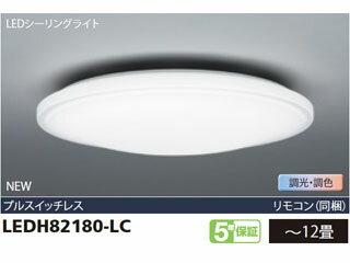 LEDH82180-LCLEDシーリングライト【〜12畳】
