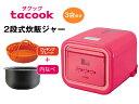クッキングプレート+内なべで同時調理ができる、炊飯ジャー「tacook(タクック)」TIGER/タイガー...