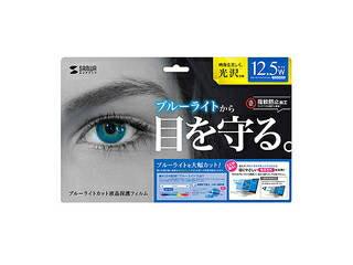 サンワサプライ 12.5ワイド対応ブルーライトカット液晶保護指紋防止光沢フィルム LCD-BCG125W