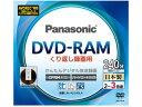 dvd-ram 両面
