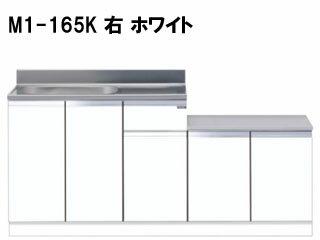 MYSET/マイセット M1-165K 一体型流し台 ベーシックタイプ (ホワイト) 右タイプ:ムラウチ