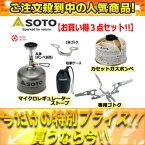 ※こちらの商品は、沖縄県の配送が出来ませんのでご了承下さい。 SOTO/ソト マイクロレギュレーターストーブ + パワーガス250 トリプルミックス + 専用ゴトク フォーフレックス 【SOTO アウトドアSET】