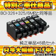 �ڰ¿��ν���������BCI-326��325/6�����åȥ������å�