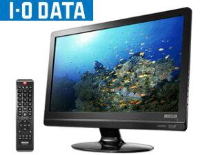 【送料無料】【smtb-u】I・O DATA/アイ・オー・データ 地上デジタルチューナー搭載18.5型ワイド...