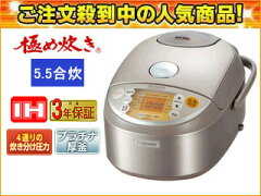 【送料無料】【smtb-u】【nightsale】 ZOJIRUSHI/象印 【特別価格!】NP-NV10-XA 圧力IH炊飯ジ...