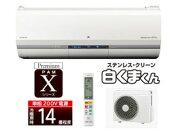 エアコン ステンレス クリーン ホワイト airconfear