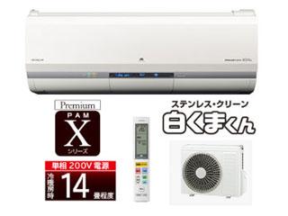 ステンレス・クリーン白くまくんRAS-X40F2(W)スターホワイト【200V】【airconfear】