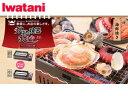 ムラウチで買える「PSLPGマーク取得商品 Iwatani/イワタニ CB-ABR-1 炉ばた焼器 炙りや [串焼き&網焼き] (メタリックブラウン」の画像です。価格は6,070円になります。