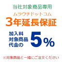 ムラウチドットコム延長保証(保証3年):15.6型ノートPC Core i5搭載 Extensa EX2540-F54DB6専用加入料