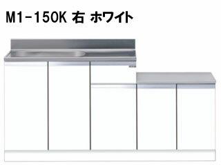 MYSET/マイセット M1-150K 一体型流し台 ベーシックタイプ (ホワイト) 右タイプ:エムスタ