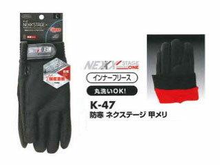 おたふく手袋 K-47 防寒 ネクステージ 甲メリ (ブラック)