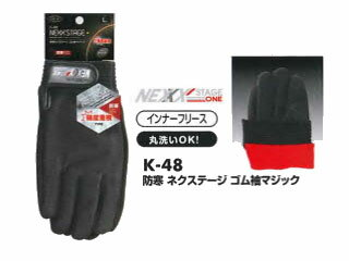 おたふく手袋 K-48 防寒 ネクステージ ゴム袖マジック (ブラック)