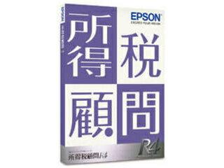EPSON エプソン 所得税顧問R4 1ユーザー Ver.19.1