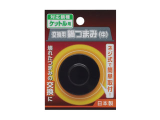 TAKAGI/高儀 交換用鍋つまみ ケットル用