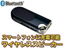 スマートフォンへの充電もできるコンパクトなポータブルワイヤレススピーカー。【衝撃特価!3/...