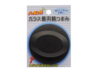 TAKAGI/高儀 パッキン付 ガラス蓋用鍋つまみ