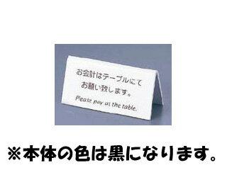 Aim/えいむ 山型お会計テーブルスタンド/LI−9J (両面) 黒